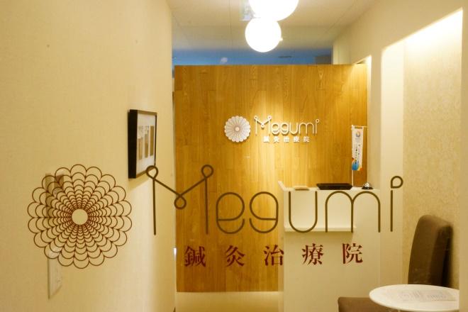 Megumi 鍼灸治療院の画像