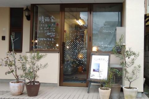 【Vol.17】 奥渋のカフェ的鍼灸サロンへ!|代々木上原・晴雨堂はり灸マッサージ編