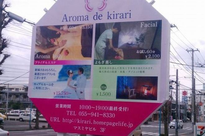 Aroma de kirari リコー通り店(アロマデキラリ リコードオリテン)