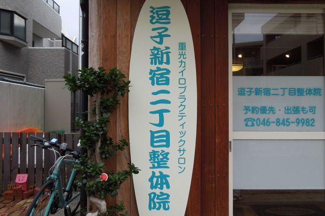 逗子新宿二丁目整体院