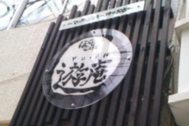 ほぐしcafe遊庵(ホグシカフェユウアン)