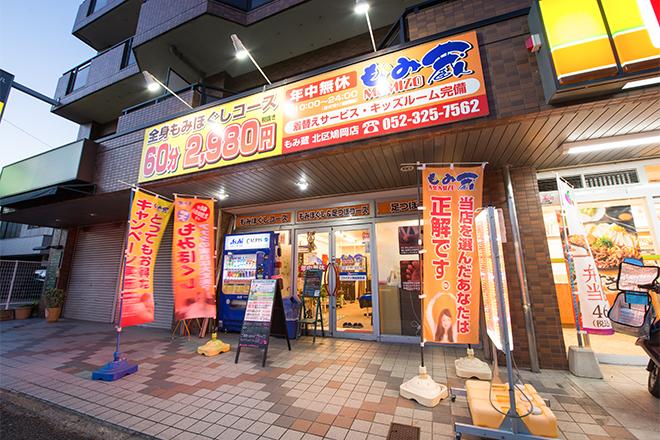 黒川駅からのアクセス④