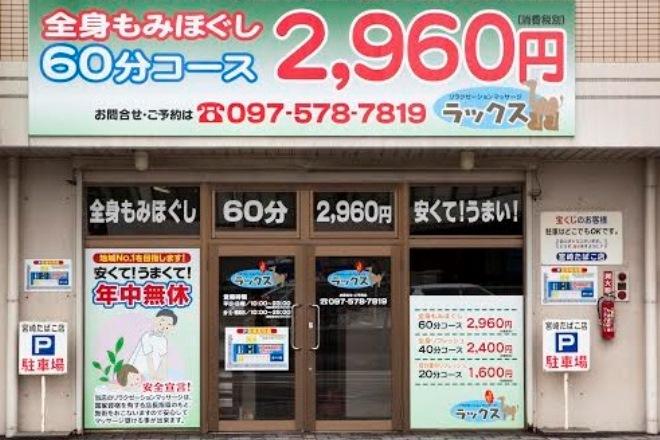 ラックス 三川店