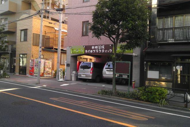 本郷菊坂カイロプラクティックの画像1