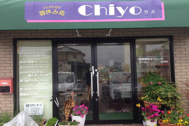 心と体の御休み処 Chiyo
