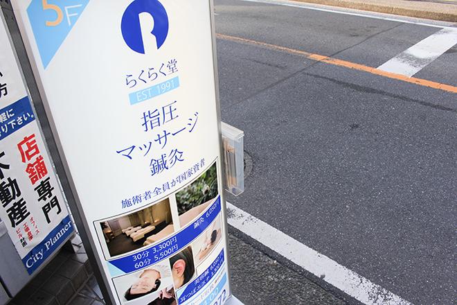 rakurakudoh 横浜店