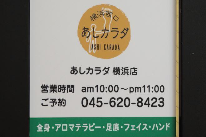 あしカラダ 横浜西口店