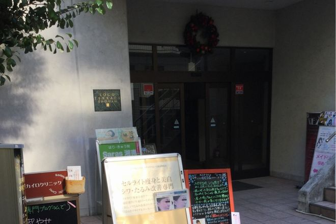 門田カイロクリニック
