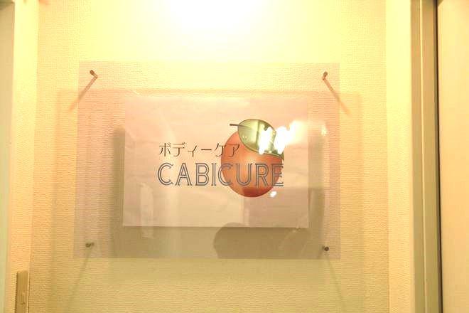 ボディケア CABI CURE(キャビキュア)