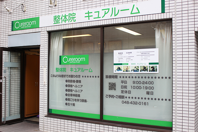 整体院Cureroomの画像1