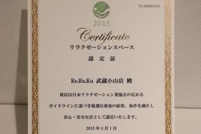 Re.Ra.Ku 武蔵小山店