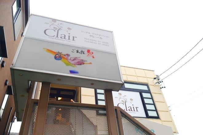 トータルリラクゼーション clair(クレール)