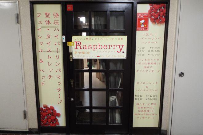 Raspberry ~ラズベリー~