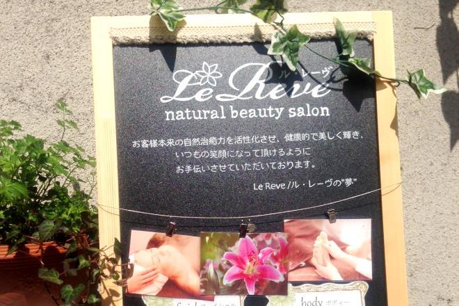 内側からキレイを作る自然派サロン|natural beauty salon LeReve(ナチュラルビューティーサロンルレーヴ)