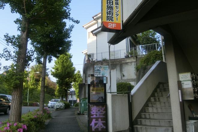 整体町田施術院の画像