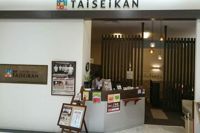 TAiSEiKAN(タイセイカン)アピタ安城南店