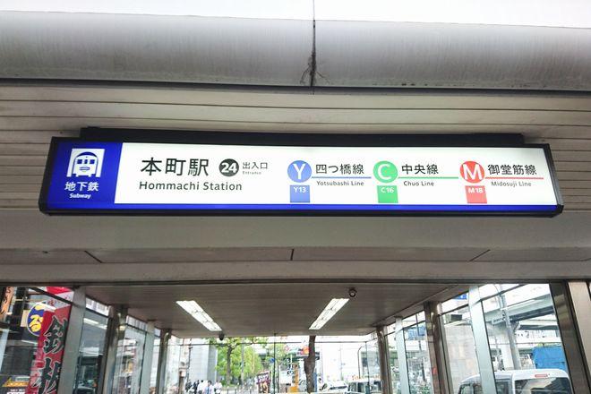 各線本町駅の24番出口より徒歩2分!