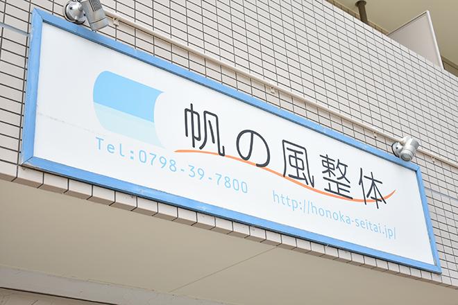 兵庫県西宮市にある整体のお店です