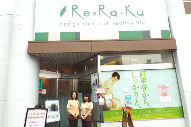 Re.Ra.Ku 赤羽岩淵店の画像