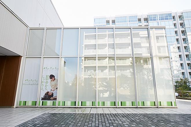Re.Ra.Ku 世田谷砧店の画像2