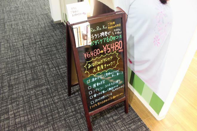 リラク 横浜ビジネスパーク店(Re.Ra.Ku)