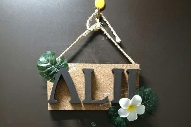 Alii(アリー)
