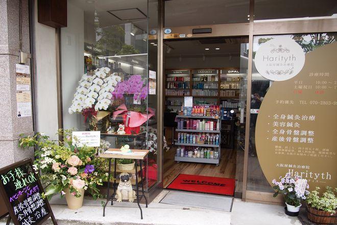 大阪屋鍼灸治療院 Haritythの画像1
