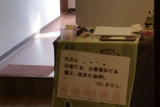 ブルーライン関内駅から徒歩1分 | bis 横浜馬車道店 リラクゼーション