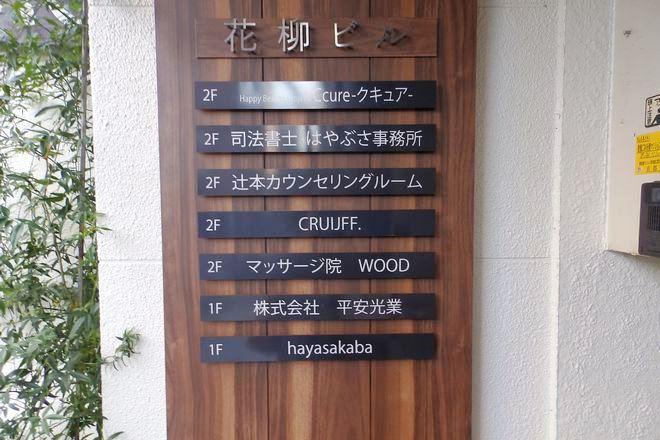 マッサージ院wood(ウッド)