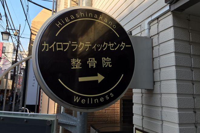 東中野ウエルネスカイロプラクティックセンター・鍼灸整骨院の画像2