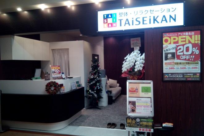 TAiSEiKAN アピタ桑名店