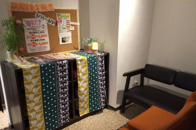 TAiSEiKAN イオン飯田店