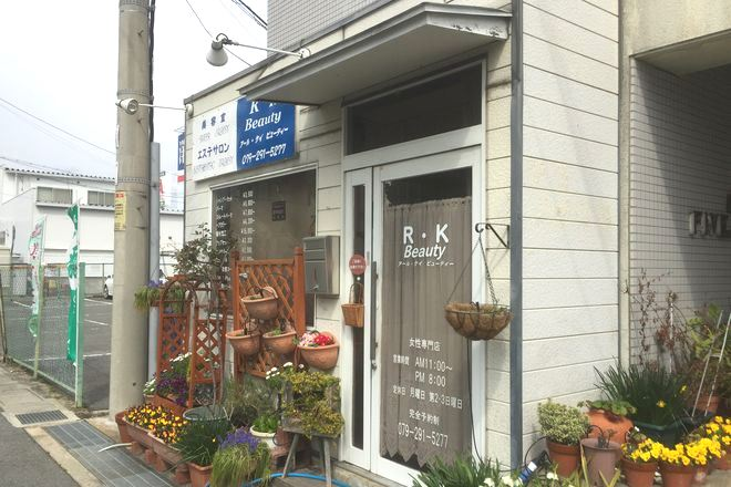 R・K Beauty(アールケイ ビューティー)