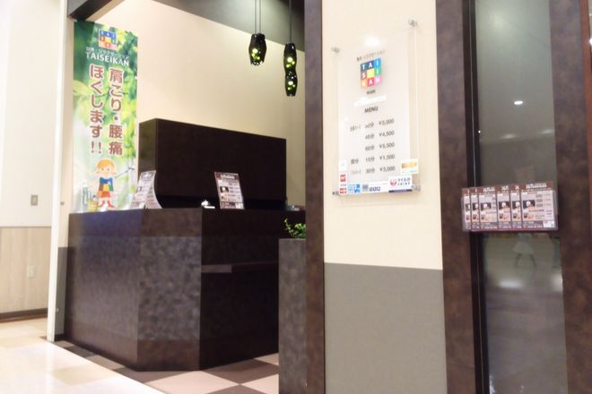 TAiSEiKAN バロー刈谷店(タイセイカン)