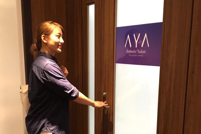 AYAエステティックサロン 横浜本店1