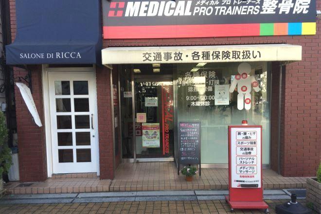 MEDICAL PRO TRAINERS(メディカルプロトレーナーズ) 接骨院 草加