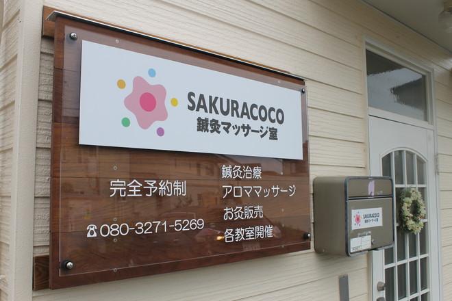 SAKURACOCO鍼灸マッサージ室の画像2