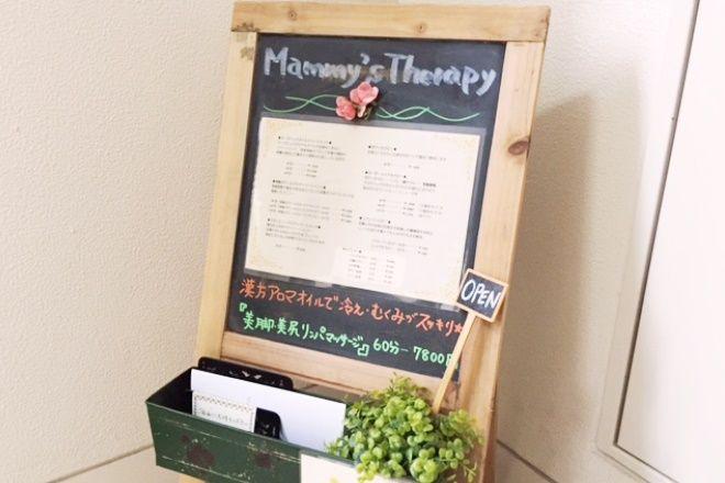 リラクゼーション Mammy's Therapy(マミーズセラピー)