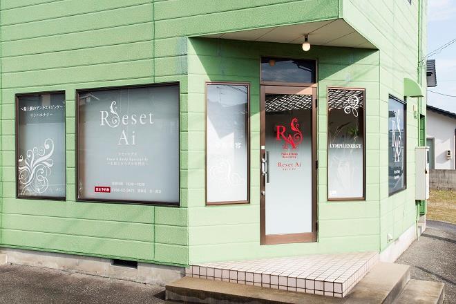 お顔とカラダの専門店Reset Ai(リセット アイ)