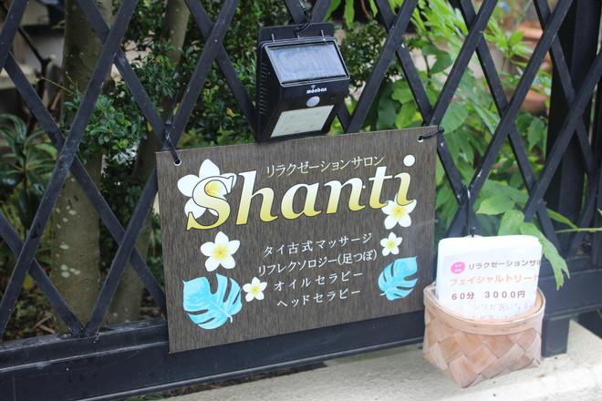 Shanti(シャンティ)