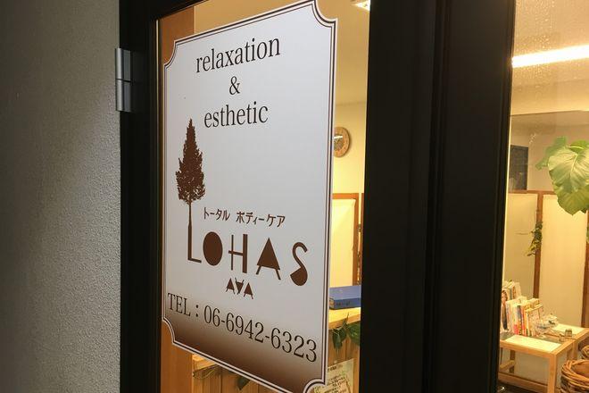 LOHAS Aya(ロハス アヤ)