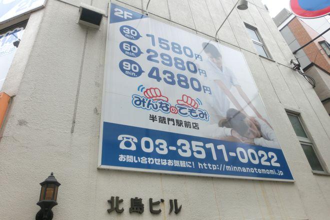 みんなのてもみ 半蔵門駅前店の画像1