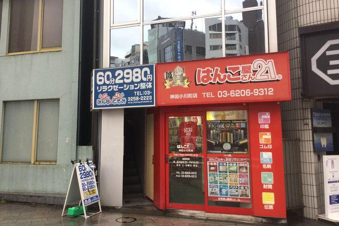 みんなのてもみ 小川町駅前店