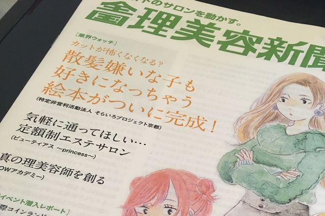 雑誌に掲載して頂きました。