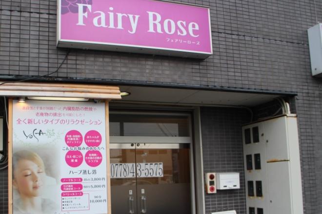 心身共にデトックスできる、越前市内の完全個室サロン|Fairy Rose(フェアリー ローズ)
