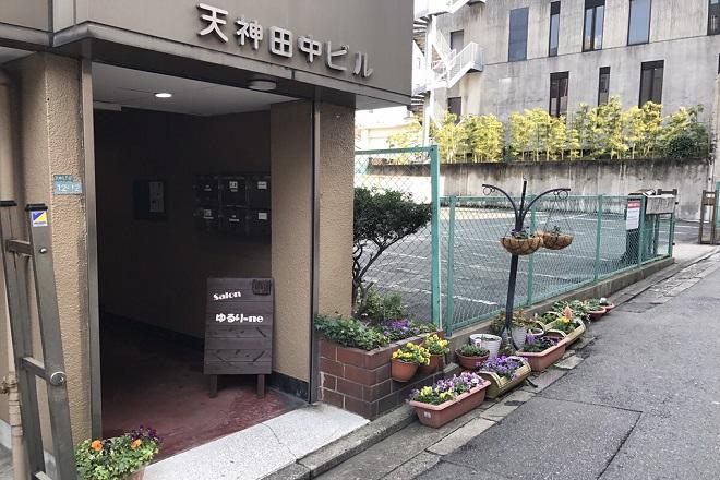 リラクゼーションサロン ゆるり-ne(ユルリネ)