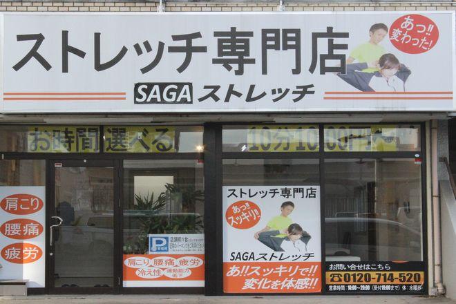 SAGAストレッチ(サガ)
