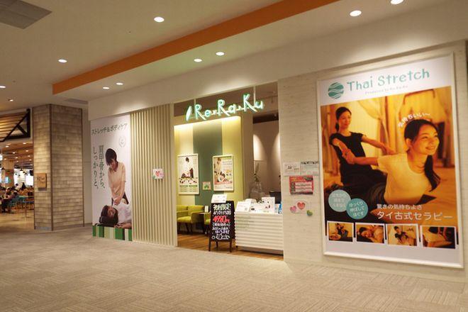 Re.Ra.Ku/Thai Stretch ららぽーと湘南平塚店の画像1