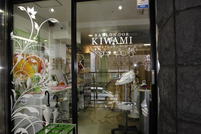 BALLON DOR KIWAMI(バロンドールキワミ)