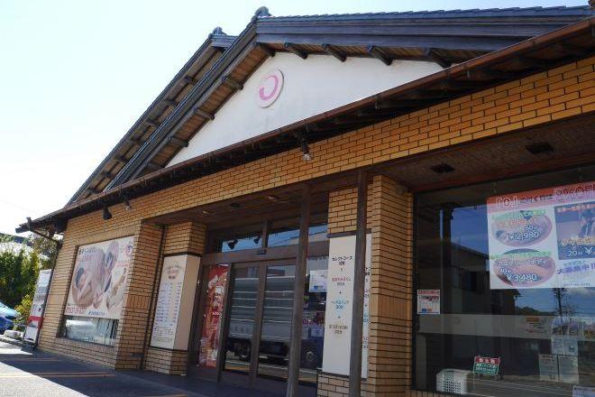 手もみ処まる 菊川店の画像1